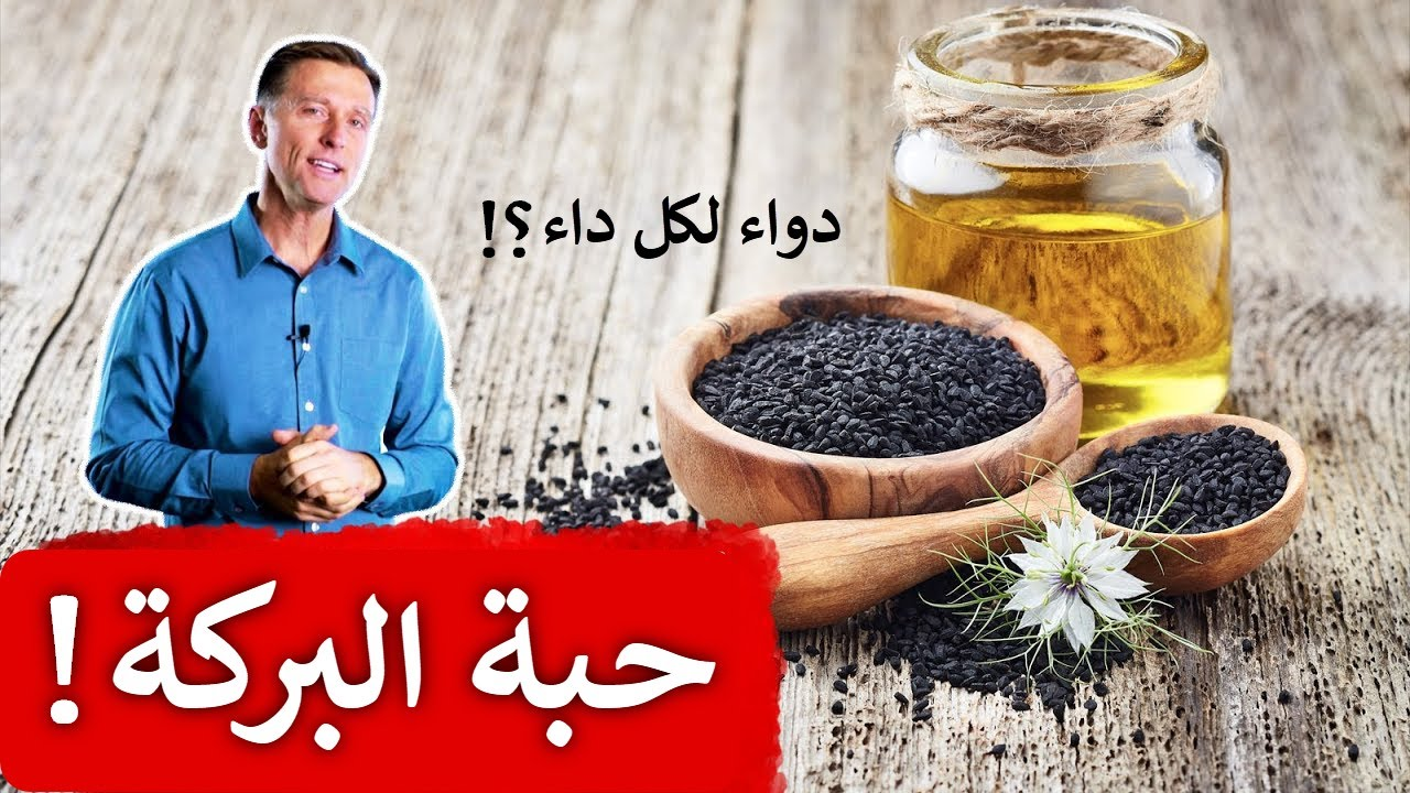 Benefits of Black Seed Oil by Dr. Berg